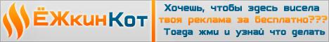 http://ezhkinkot.ru/files/system_banner.png